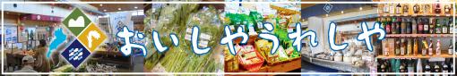 滋賀県特産品直売所「おいしやうれしや」